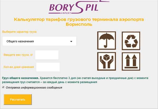 Калькулятор тарифов грузового терминала Борисполь