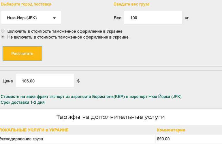 Калькулятор тарифов на авиадоставку грузов из аэропорта Борисполь