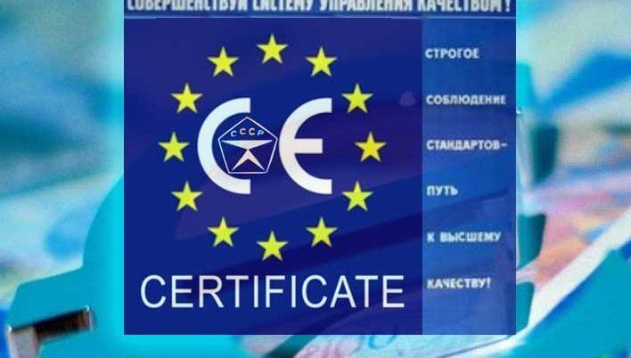 Сертификация – Подводный камень экспорта в ЕС