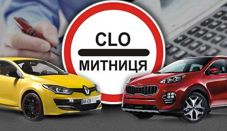 Как растаможить авто в Украине