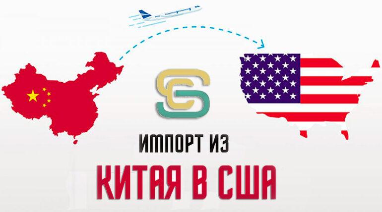 Импорт из Китая в США – Руководство 2020