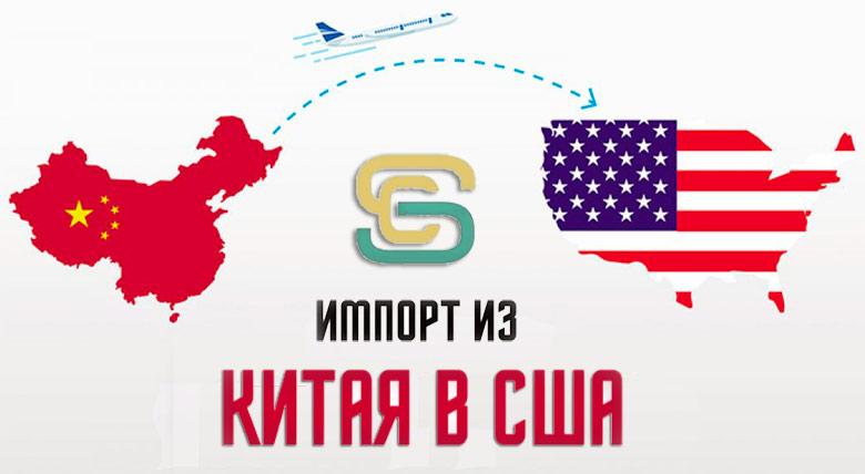 Импорт из Китая в США