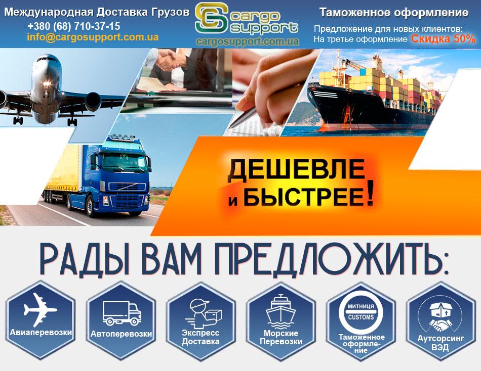 CargoSupport – Коммерческое предложение