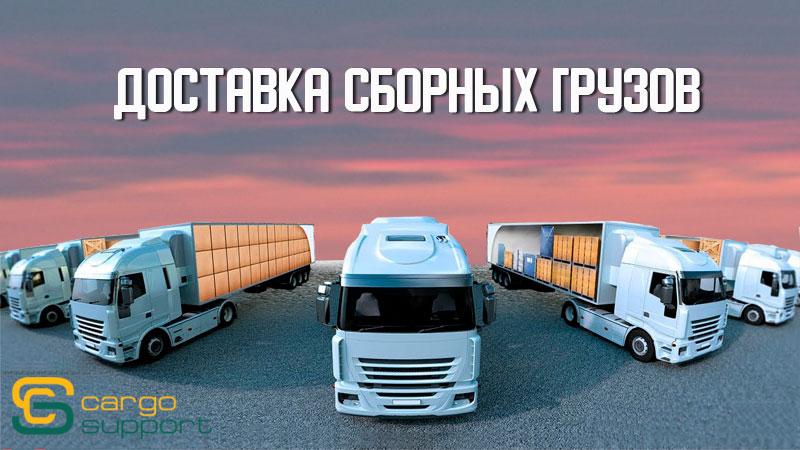 Доставка сборных грузов - CargoSupport