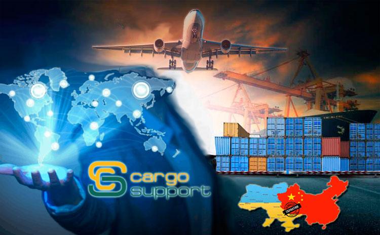 Доставка и таможенное оформление грузов из Китая