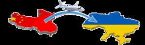 Доставка Китай - Украина