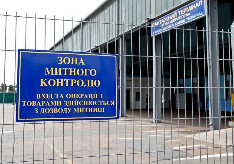Зона митного контролю аеропорту «Бориспіль»