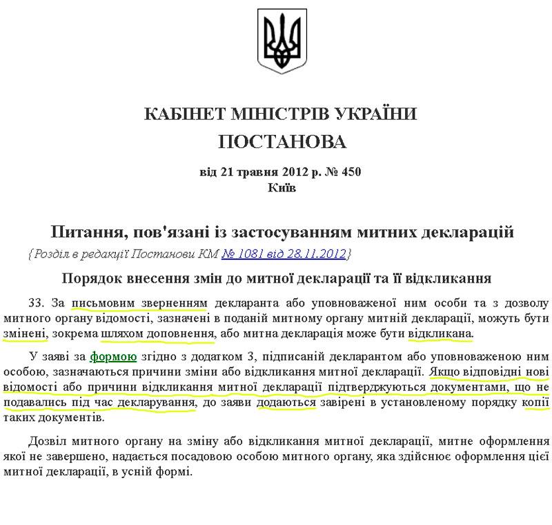 ПКМУ № 450  Вопросы, связанные с применением таможенных деклараций