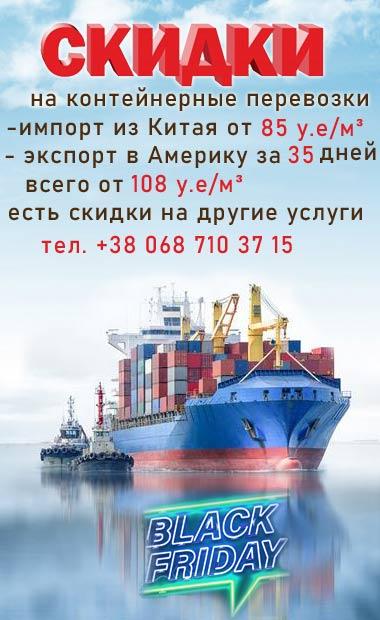 Скидки на контейнерные перевозки на черную пятницу