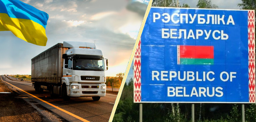 Перевозка грузов Беларусь-Украина