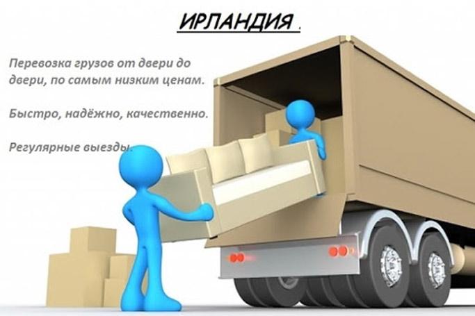 Грузовые перевозки из Ирландии в Украину