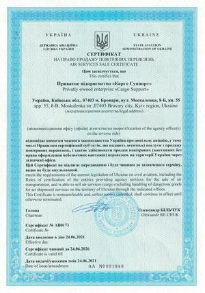 Сертификат продажи грузовых авиаперевозок